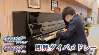 【ホフマンピアノ】ダイパの曲を即興でメドレーにしてみた【ダイパリメイク】Pokémon Diamond & Pearl