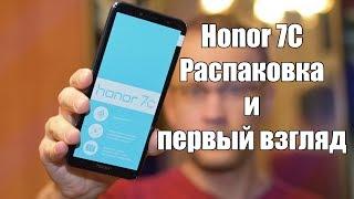 HONOR 7C РАСПАКОВКА