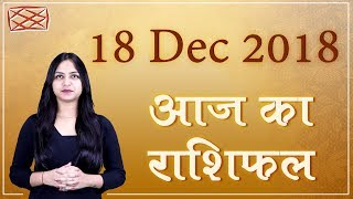 Aaj Ka Rashifal । 18 December 2018 । आज का राशिफल । Daily horoscope in hindi | Dainik Rashifal