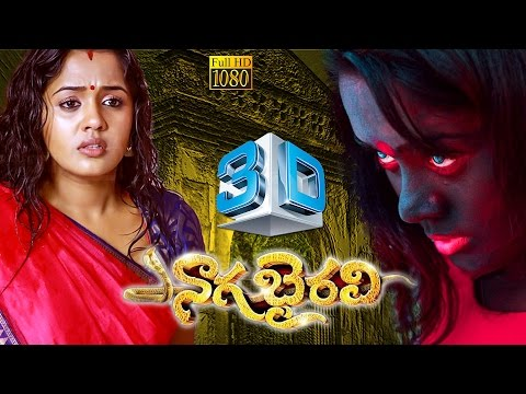 Naga Bhairavi Full Movie || Suspense...