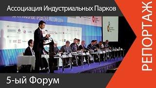 5-ый Форум Ассоциации Индустриальных Парков | www.skladlogist.ru | Ассоциация Индустриальных Парков