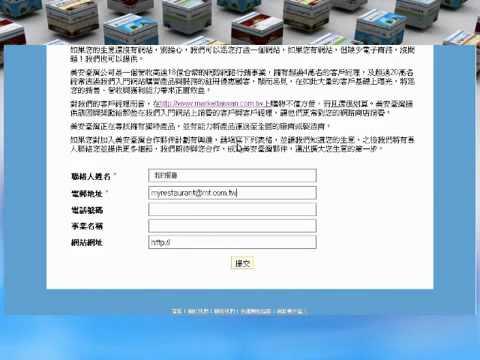 美安台灣網路中心介紹