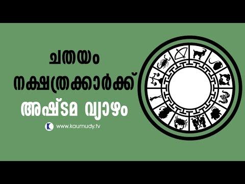 Ashtama Vyazham For Chathayam Nakshathra | Jyothisham | Devamrutham
