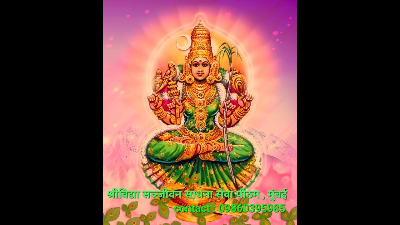 Shri Vidya Sadhna - True Secrets by SriVidya Pitham