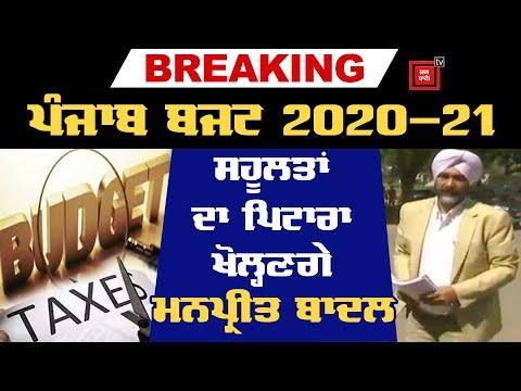 Breaking : ਅੱਜ ਪੇਸ਼ ਹੋਵੇਗਾ Punjab ਦਾ Budget