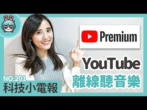 YouTube Music 台灣上線!一次搞懂三版本的差別Facebook 宣布公布選舉廣告資訊科技小電報(118)