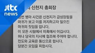 이만희 신천지 교주