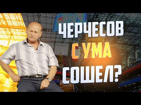 Валерий Рейнгольд: Сборная проиграла из-за Черчесова