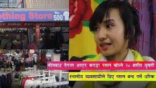चीनबाट नेपाल आएर कपडा पसल खोल्ने यी २० बर्षीय युवती/ ५०० मा ब्ल्यांकेट  देखि ज्याकेटसम्म   PNP TV   