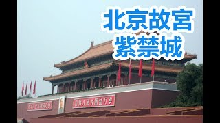 北京朝聖之旅2011旅遊特輯3 - 紫禁城, 王府井小吃街, 南鑼鼓巷