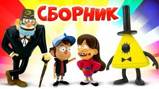 Гравити Фолз: видео с игрушками - Билл Шифр и Диппер!