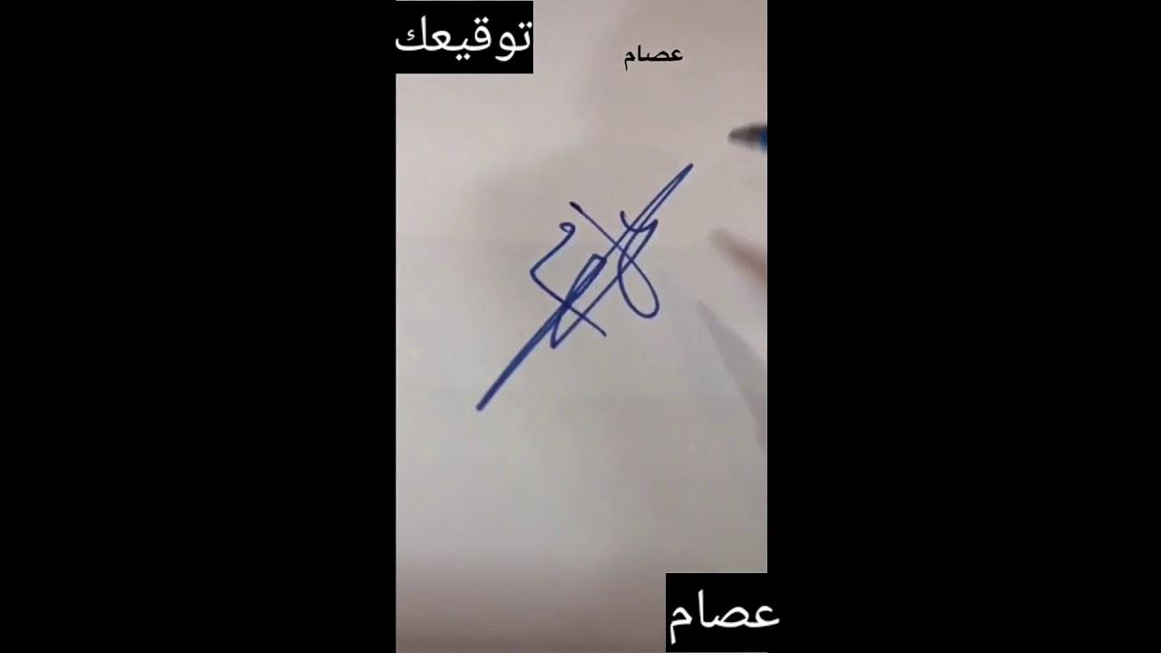 توقيع اسم عصام Youtube