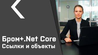 Бром-клиент для .Net Core (урок №3). Ссылки и объекты