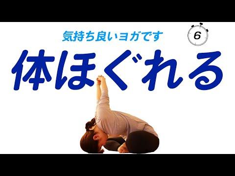 50【ストレス解消】上半身をほぐすヨガで体をほぐしていく6分!ヒーリング効果で癒される