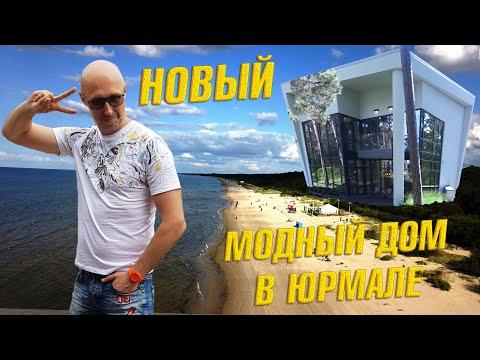Новый модный дом в Юрмале рядом с морем. Www.m2capital.lv