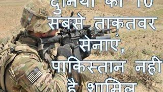 दुनिया की 10 सबसे ताकतवर सेनाएं, पाकिस्तान नही है शामिल The world