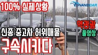 중고차 허위매물  만남부터 경찰출동까지!! 100%리얼!! 풀영상!