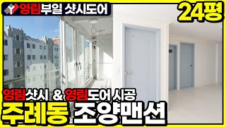 영림샷시,도어 36년 구축아파트 리모델링 방문교체&am…