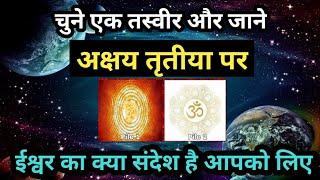 चुने एक तस्वीर और जाने अक्षय तृतीया पर ईश्वर का क्या संदेश है आपके लिए,Tarot Reading in Hindi