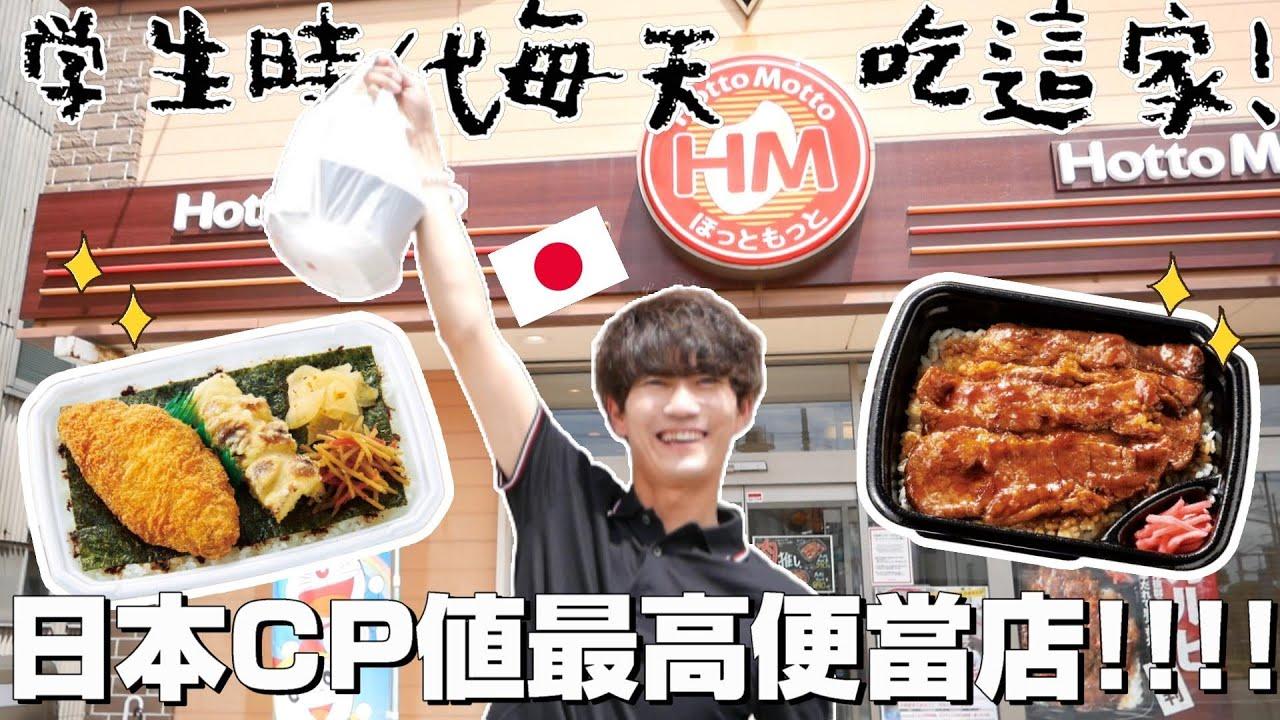 日本高CP值的外食不只有松屋😈文當介紹大學每天吃的便當店給我!我怎麼現在才吃到!😭【ホットモット弁当】