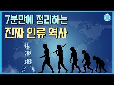 7분 만에 정리하는 진짜 인류 역사 - 사피엔스 | 역사,인문 | 책그림