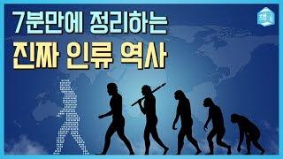 7분 만에 정리하는 진짜 인류 역사 - 사피엔스   역사,인문   책그림