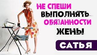 Сатья • Не спеши выполнять обязанности жены