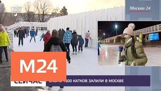 В столице залили около 1,5 тысячи катков - Москва 24