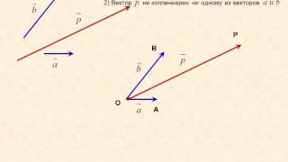 Доказательство теоремы о разложении вектора (геометрия 9 класс)