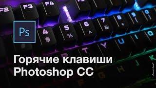 Горячие клавиши Photoshop CC