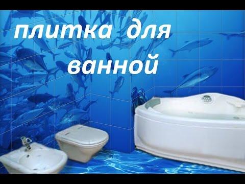 Плитка для ванной. Дизайн.