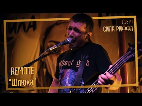 Remote — Шлюха (live at «Сила Риффа» 05.04.19)