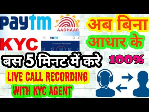 Paytm Kyc Complete Online in 5 Minute || New update || Live proof 100% || Paytm kyc error fixed ||