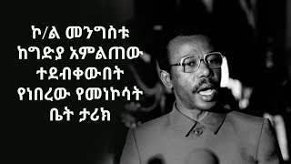 The Untold Story Of Mengistu Haile Mariam