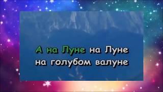 Детская песня Караоке Песня о звездах