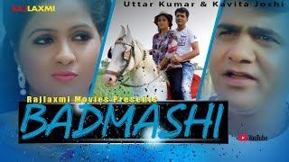 Badmashi    बदमाशी    Haryanvi Song    Uttar Kumar    Kavita Joshi    Yogesh Jangra