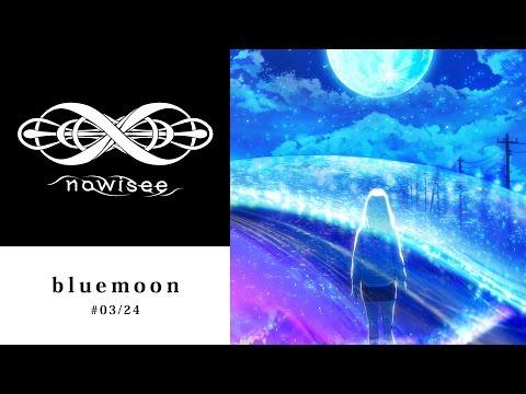 nowisee『bluemoon』#03/24 (YouTubeバージョン)