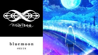 nowisee『bluemoon』#03/24 (short version)