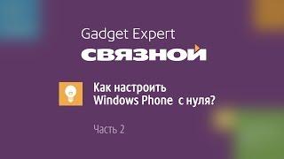 связной. Gadget Expert: Как настроить Windows Phone с нуля? Часть 1