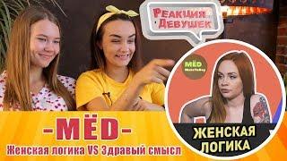 Реакция девушек МЕД Женская логика VS Здравый смысл мёд
