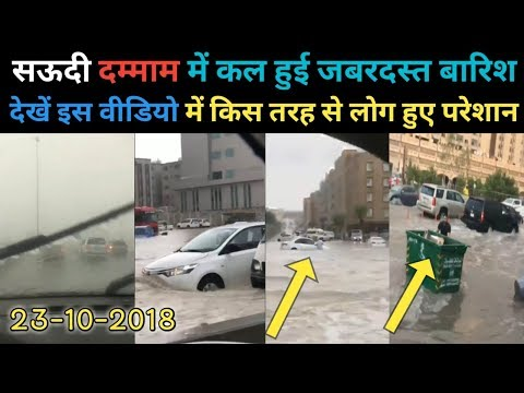 Saudi Arabia Rain In Dammam !! Saudi Letest News Today Hindi Urdu 2018,,By Socho Jano Yaara
