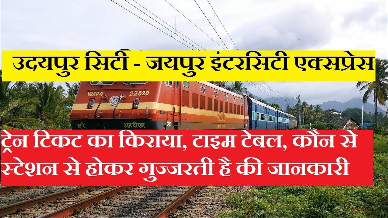 Udaipur City Jaipur Intercity Express 12991 Train Superfast Train Train Information