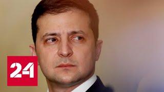 Зеленский рассказал, почему не завершает войну на Донбассе. 60 минут от 24.07.20