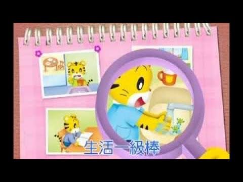 巧虎快樂版 巧連智2009年10月號 創意寶盒:手掌書&唱唱跳跳:身體拍拍拍&語文樂園:烤肉真有趣 可愛巧虎島 ...