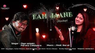 એ તો રામજાણે-Raamjane  | New Gujrati Mashup | Riya Solanki-Parvej Chhuwara | Rakesh Barot Song
