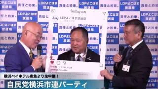 【第31回LDPよこはま放送局】横浜市連パーティ会場から生中継!