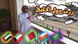 أسرع رحلة في العالم | زرت كل دول الخليج في 20 دقيقة!
