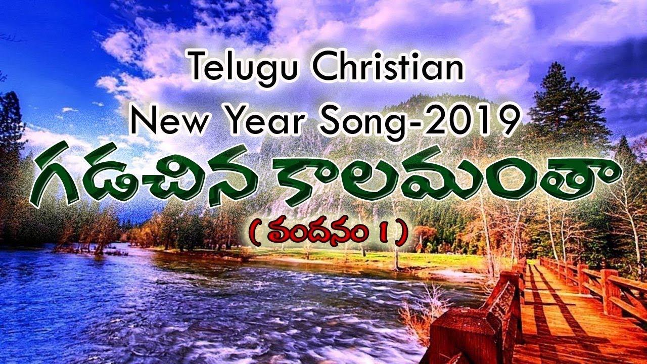 Latest Telugu Christian New Year Song 2019 // గడచిన కాలమంతా // వందనం-1// D. Shobha Rani //