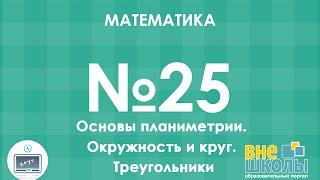Онлайн-урок ЗНО. Математика №25. Основы планиметрии. Треугольники. Окружность.