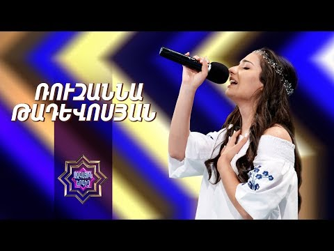 Ազգային երգիչ/National Singer -Season 1-Episode 3/workshop 1/Ruzanna Tadevosyan-Hayreniq